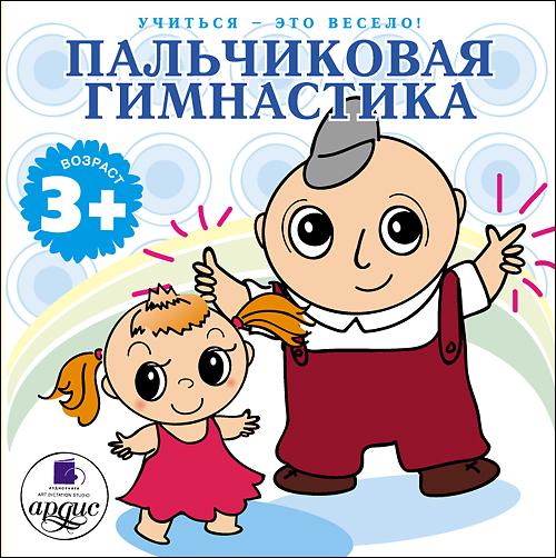 Пальчиковая гимнастика (Цифровая версия)В аудиокниге Учиться – это весело! Пальчиковая гимнастика – подвижная игровая гимнастика музыкально-поэтическая программа &#13;<br>для детей от 2,5 лет до …<br>