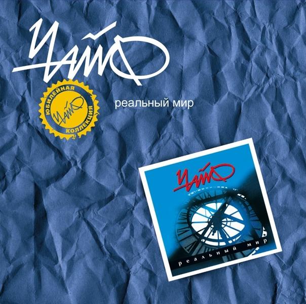 Чайф. Реальный мир (LP)Компания Ультра продакшн продолжает выпуск «Юбилейной коллекции» легендарной группы Чайф. Альбом Реальный мир Чайф выпустил в 1996 году.<br>