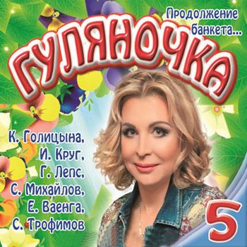 Сборник: Гуляночка 5 (CD)