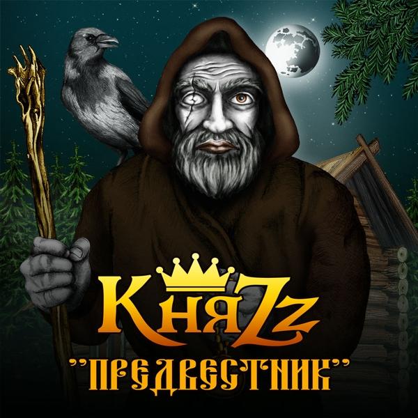 КняZz: Предвестник (CD)