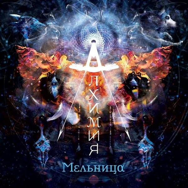 Мельница: Алхимия (CD) от 1С Интерес