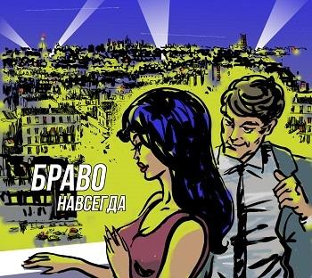 Браво: Навсегда (CD)Работа группы Браво над двенадцатым студийным альбомом Навсегда началась, кажется, сразу после того как закончился тур в поддержку одиннадцатого альбома «Мода».<br>