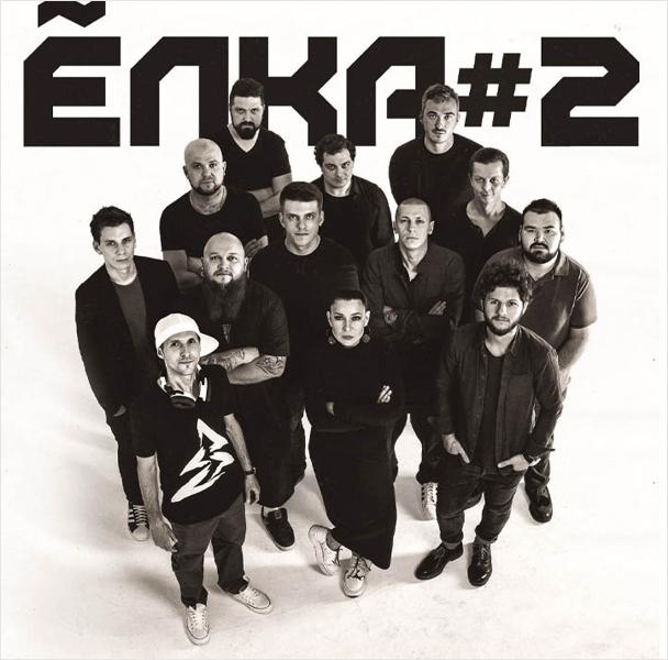 Ёлка: #2 (CD)Альбом Ёлка. #2 – труд, идеи, мысли и даже творческие амбиции большого коллектива людей. Музыкальных единомышленников и друзей.<br>