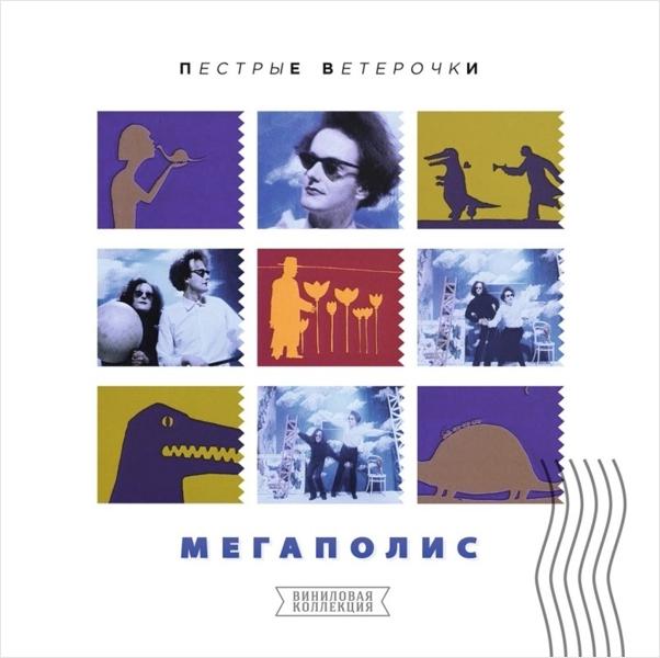 Мегаполис. Пёстрые ветерочки (LP)Представляем вашему вниманию альбом Мегаполис. Пёстрые ветерочки, альбом группы 1990 года, изданный на виниле.<br>