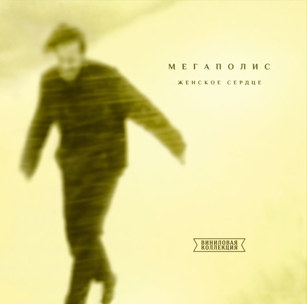 Мегаполис. Женское сердце (LP)Представляем вашему вниманию альбом Мегаполис. Женское сердце, альбом группы 1992 года, изданный на виниле.<br>