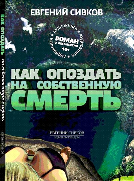 Е. Сивков Как опоздать на собственную смерть (цифровая версия) (Цифровая версия) europa universalis iv common sense e book цифровая версия