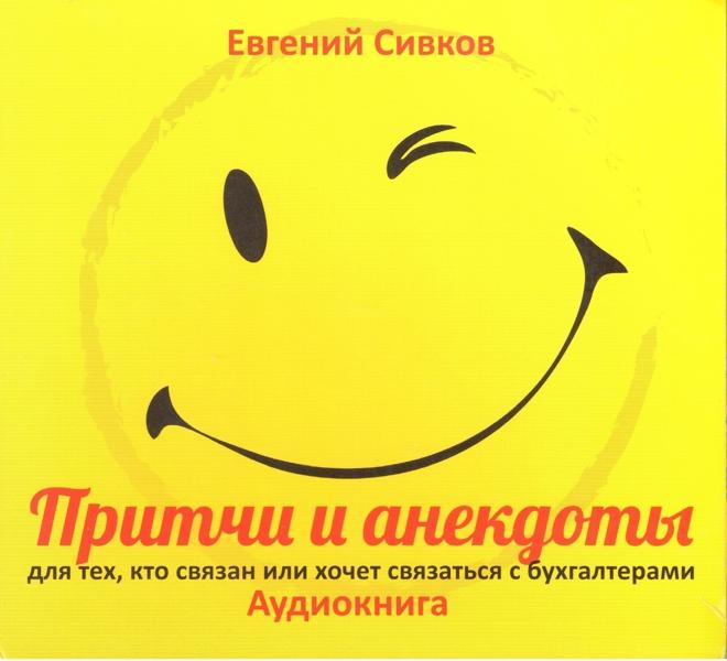 Е. Сивков Притчи и анекдоты для тех, кто связан или хочет связаться с бухгалтерами (цифровая версия) (Цифровая версия)