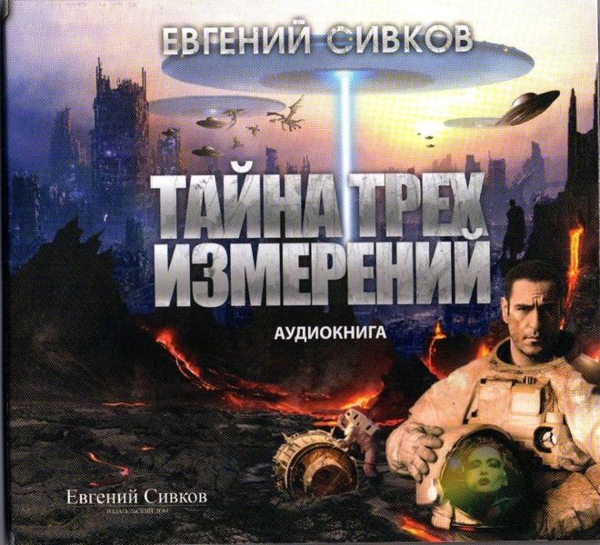 Тайна трех измерений (Цифровая версия)Представляем вашему вниманию аудиокнигу Тайна трех измерений, аудиоверсию книги Евгения Сивкова.<br>