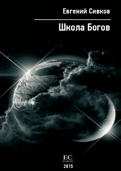 Е. Сивков Школа Богов (цифровая версия) (Цифровая версия) sacred citadel цифровая версия