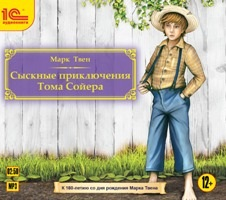 Марк Твен Сыскные приключения Тома Сойера (Цифровая версия)
