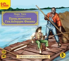 Приключения Гекльберри Финна (цифровая версия) (Цифровая версия)
