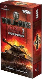 Настольная игра World of Tanks Rush. Последний бойWorld of Tanks Rush. Последний бой – второе дополнение к популярной настольной карточной игре World of Tanks: Rush, разработанной по мотивам онлайн-хита World of Tanks.<br>