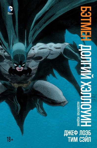 Комикс Бэтмен. Долгий ХеллоуинПредставляем вашему вниманию комикс Бэтмен. Долгий Хеллоуин, который заставляет читателя постоянно гадать, кто же этот таинственный злодей, подозрения падают и на врагов, и на друзей Бэтмена.<br>