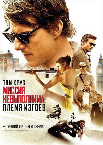 Миссия невыполнима: Племя изгоев (DVD) Mission: Impossible – Rogue Nation