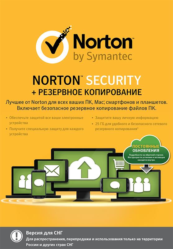 Norton Security + Backup (10 устройств, 1 год)