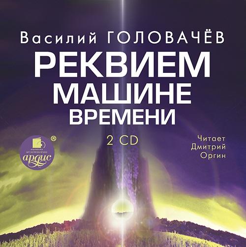 Головачев Василий Реквием машине времени. Часть 2 (Цифровая версия)