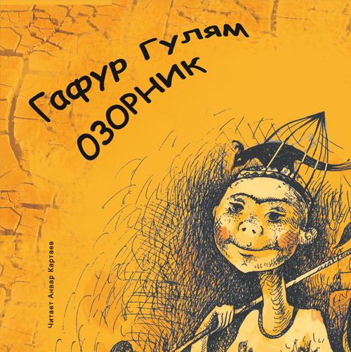 Озорник (Цифровая версия)Представляем вашему вниманию аудиокнигу Озорник, аудиоверсию произведения Гафура Гуляма.<br>