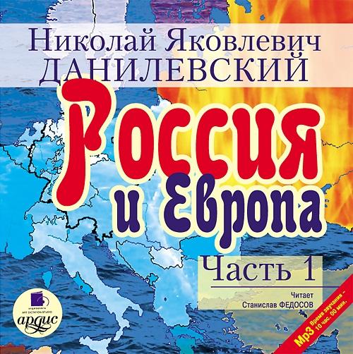 Россия и Европа. Часть 1 (Цифровая версия)