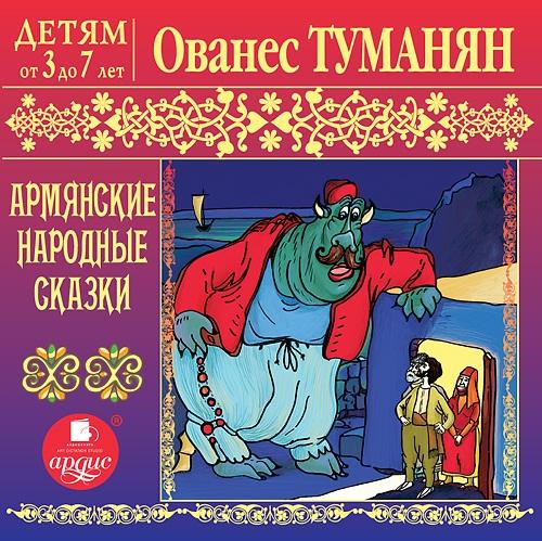 Детям от 3 до 7 лет. О.Т. Туманян. Армянские народные сказки (Цифровая версия)