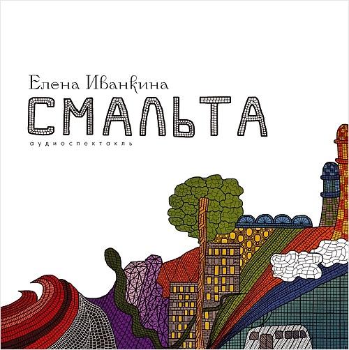 Смальта (Цифровая версия)Представляем вашему вниманию аудиокнигу Смальта, аудиоспекталь по произведению Елены Иванкиной.<br>