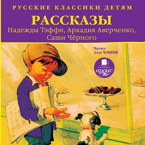 Русские классики детям. Рассказы Надежды Тэффи, Аркадия Аверченко, Саши Черного (Цифровая версия)