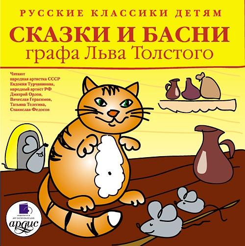 Толстой Л.Н. Классики детям. Сказки и басни графа Льва Толстого (Цифровая версия)