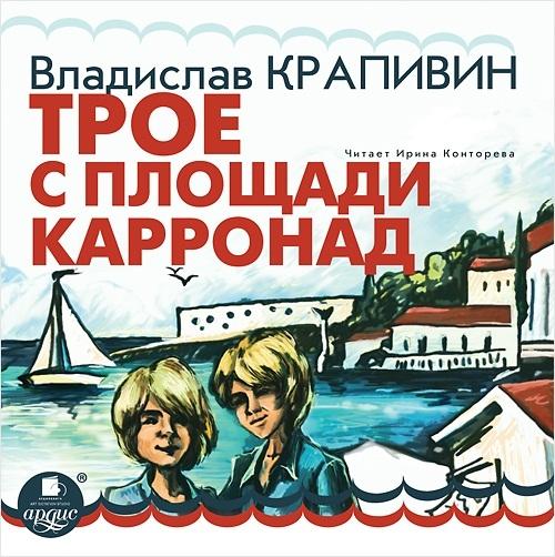 Трое с площади Карронад (Цифровая версия)Представляем вашему вниманию аудиокнигу Трое с площади Карронад, одну из самых известных повестей современного российского писателя Владислава Крапивина.<br>