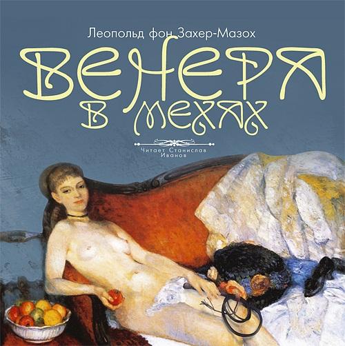 Венера в мехах (Цифровая версия)Представляем вашему вниманию аудиокнигу Венера в мехах, самое знаменитое произведение австрийского писателя Леопольда фон Захер-Мазоха, принесшее ему скандальную славу.<br>