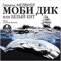 Моби Дик, или Белый кит (Цифровая версия)Представляем вашему вниманию аудиокнигу Моби Дик, или Белый кит, аудиоверсию романа Германа Мелвилла.<br>