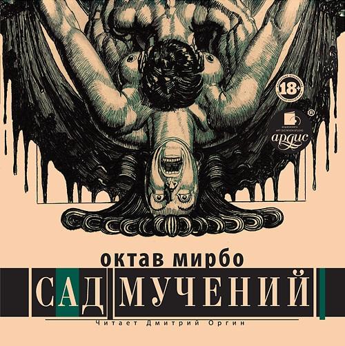 Сад мучений (Цифровая версия)Представляем вашему вниманию аудиокнигу Сад мучений по роману французского писателя Октава Мирбо.<br>
