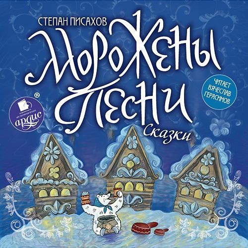 Писахов С.Г. Морожены песни. Сказки (Цифровая версия) английские сказки часть 2 цифровая версия