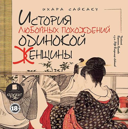История любовных похождений одинокой женщины (Цифровая версия)Представляем вашему вниманию аудиокнигу История любовных похождений одинокой женщины, повесть известного японского писателя XVII века Ихара Сайкаку, которого часто называют японским Бокаччо.<br>