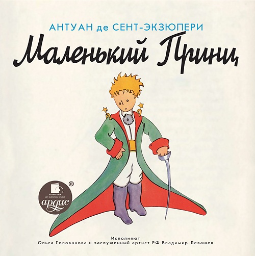 Маленький Принц (Цифровая версия)Представляем вашему вниманию аудиокнигу Маленький Принц, трогательную и добрую философскую притчу, самое знаменитое произведение французского писателя и военного лётчика Антуана де Сент-Экзюпери.<br>