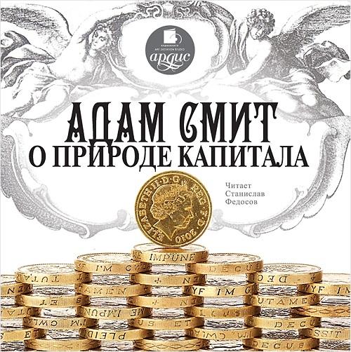 Адам Смит о природе капитала (Цифровая версия)Представляем вашему вниманию аудиокнигу Адам Смит о природе капитала, в которую включена основная работа шотландского экономиста Адама Смита, опубликованная 9 марта 1776 года во времена Шотландского просвещения – «Исследование о богатстве народов».<br>