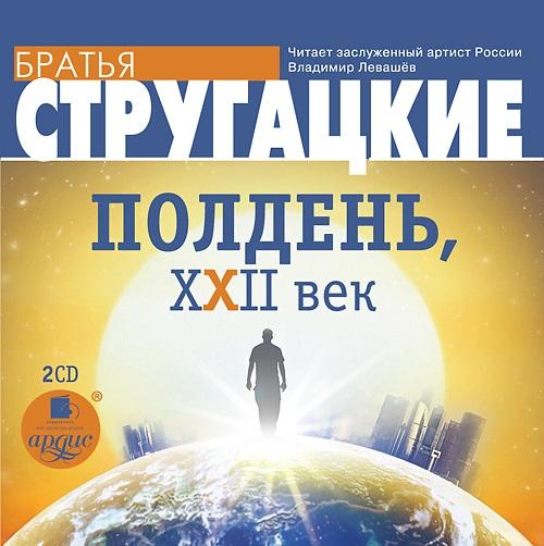 Стругацкие Аркадий и Борис Полдень, XXII век. Часть 1 (Цифровая версия)