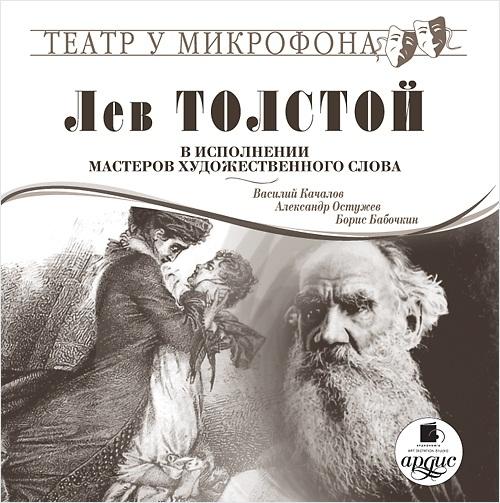 Лев Толстой в исполнении мастеров художественного слова (Цифровая версия)