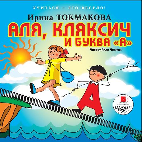 Аля, Кляксич и буква «А» (Цифровая версия)