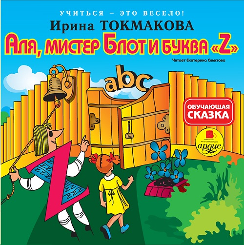 Ирина Токмакова Аля, мистер Блот и буква «Z» (Цифровая версия)