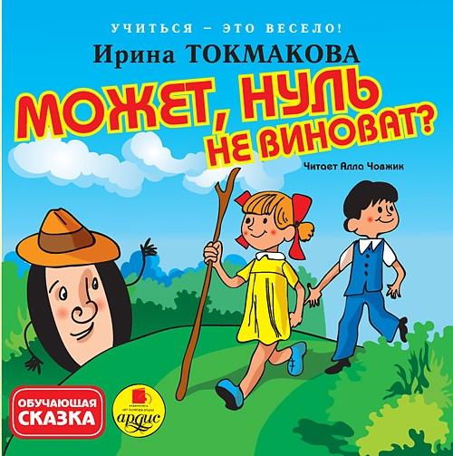 Ирина Токмакова Может, Нуль не виноват? (Цифровая версия)