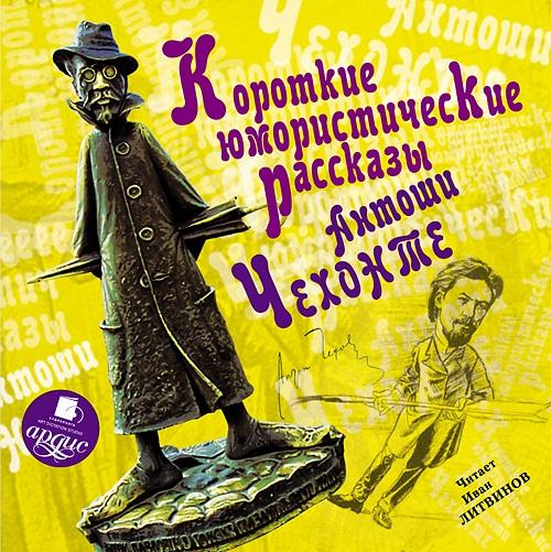 Короткие юмористические рассказы Антоши Чехонте (Цифровая версия)