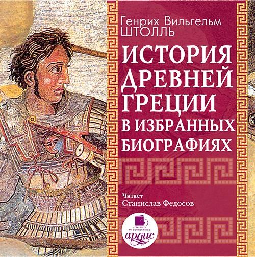История Древней Греции в избранных биографиях (Цифровая версия)