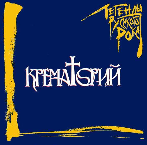 Крематорий: Легенды русского рока. Выпуск 1 (CD) песни для вовы 308 cd