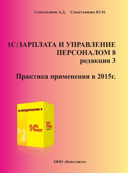 1С:Зарплата и Управление Персоналом 8. Редакция 3. Практика применения в 2015 году