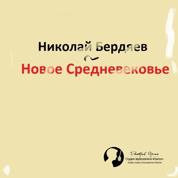 Новое Средневековье (Цифровая версия)Представляем вашему вниманию аудиокнигу Новое Средневековье, аудиоверсию работы Николая Бердяева.<br>