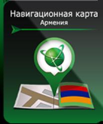 Навител. Навигационная система с пакетом карт Армения (Цифровая версия)