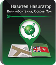 Навител. Навигационная система с пакетом карт Великобритания (Цифровая версия)
