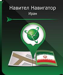 Навител. Навигационная система с пакетом карт Иран (Цифровая версия)Навител. Навигационная система с пакетом карт Иран – уникальная и точная система навигации, включающая в себя подробную навигационную карту Ирана, а также бесплатные сервисы Навител.Пробки, Навител.SMS, Навител.События, Динамические POI, Навител.Друзья и Навител.Погода.<br>