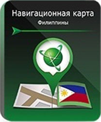 Навител. Навигационная система с пакетом карт Филиппины (Цифровая версия)