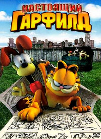 Настоящий Гарфилд Garfield Gets RealГарфилд &amp;ndash; герой газетных комиксов решает сменить свой скучный мир на настоящий. Но очень быстро он понимает, что жизнь его была скучной, но &amp;ndash; безопасной.&#13;<br>&#13;<br>При помощи новых и старых друзей он спасается от кровожадных Чихуа-хуа и перекаченных дворняг. Гарфилд понимает, что настоящий не тот, кто в настоящем мире, а тот, у кого настоящее сердце.<br>