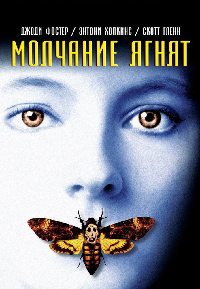 Молчание ягнят The Silence of the Lambs